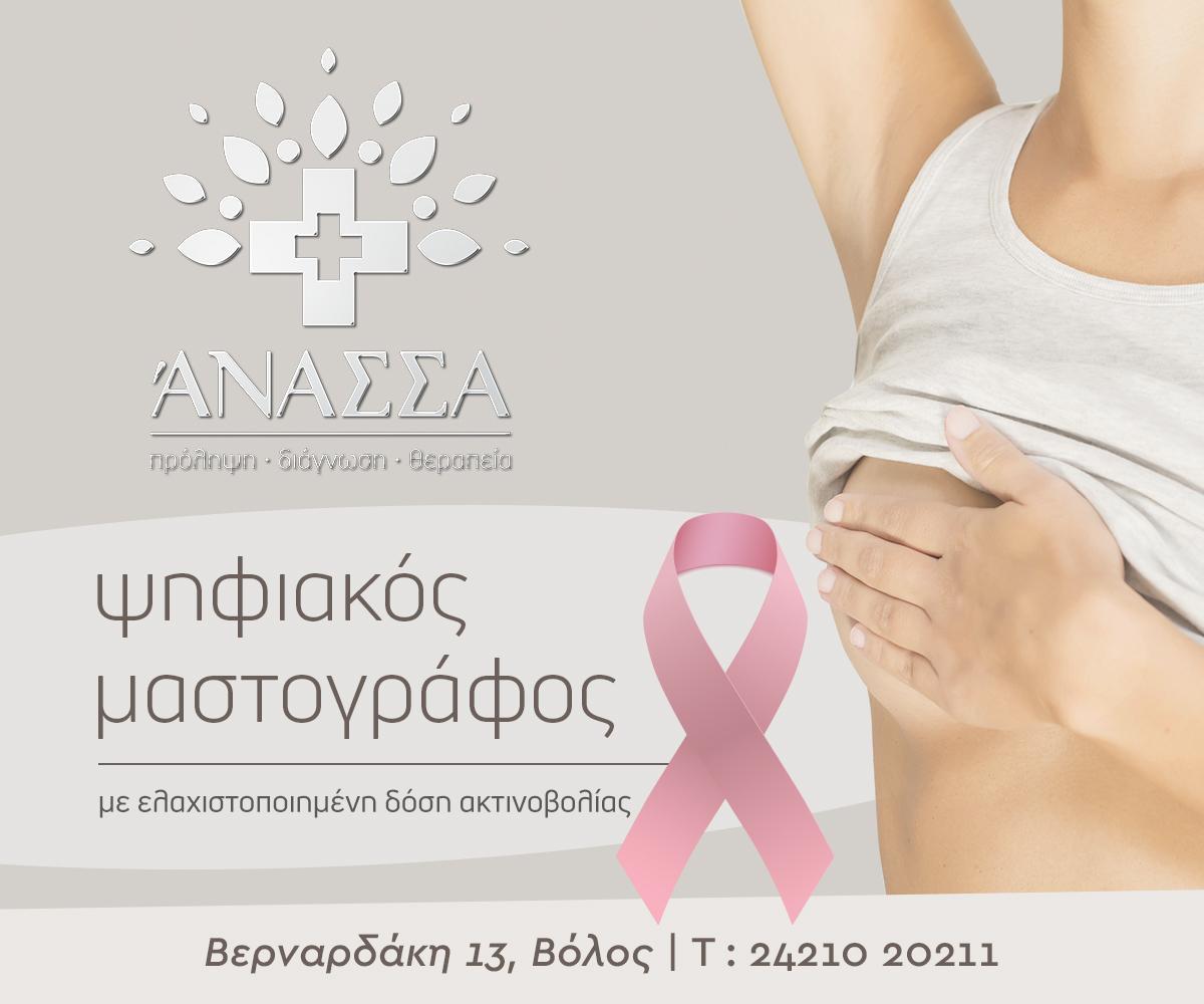 anassa_05-20